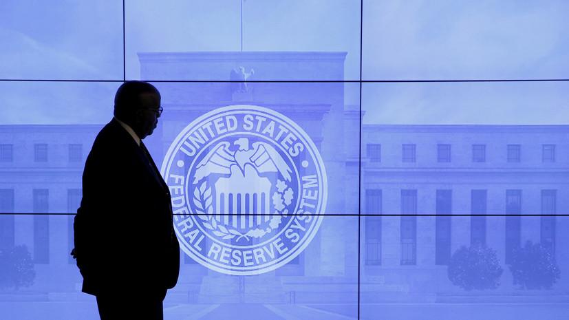 Как решение ФРС по ставке повлияет на финансовые рынки
