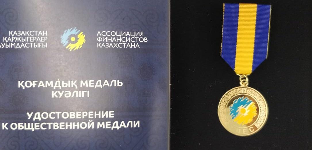 В Казахстане награждены медалями АФК руководители банков и финансовых организаций