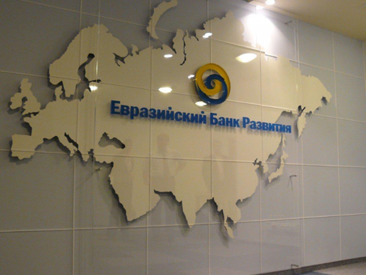 ЕАБР разместил дебютный выпуск краткосрочных облигаций на Мосбирже
