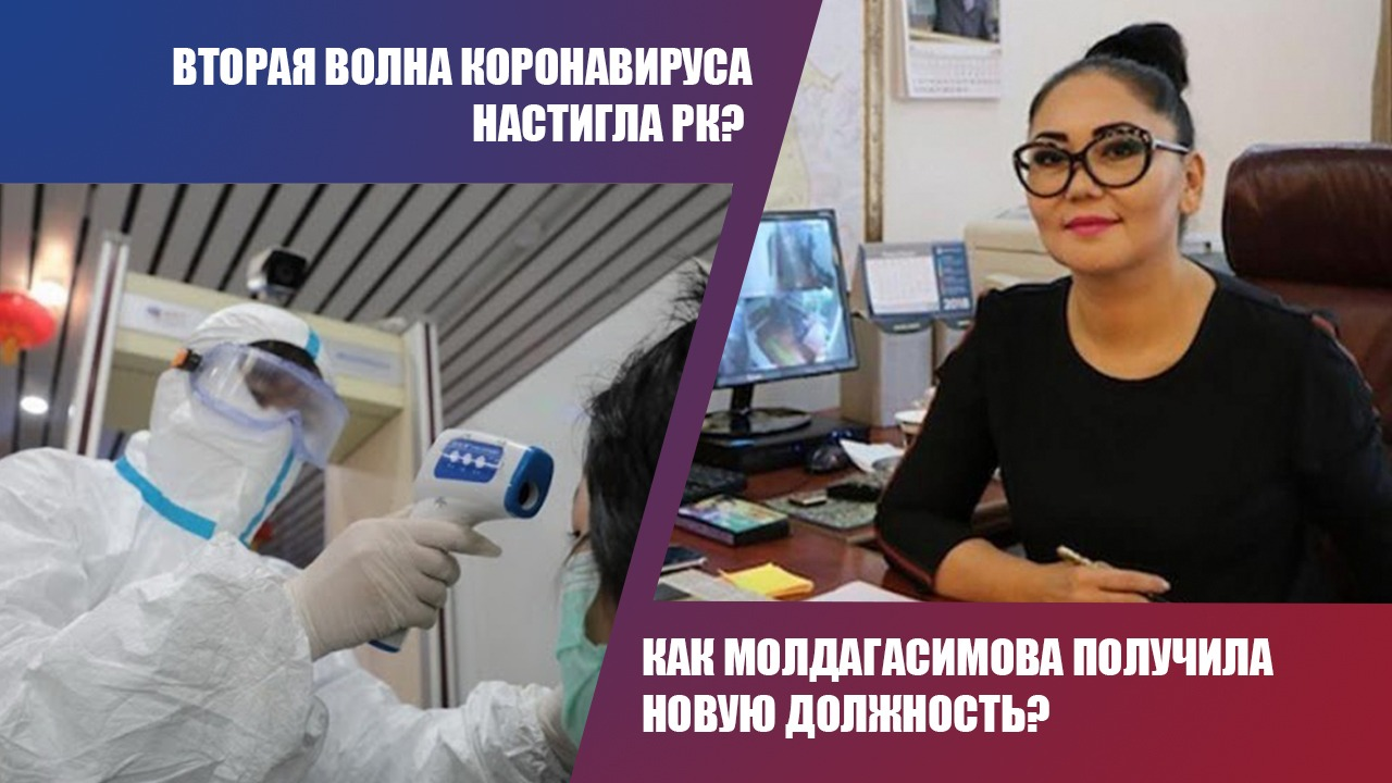 Вторая волна коронавируса настигла РК?  Как Молдагасимова получила новую должность?