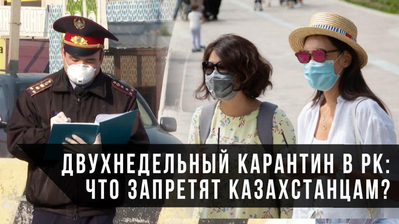Двухнедельный карантин в РК: что запретят казахстацам?