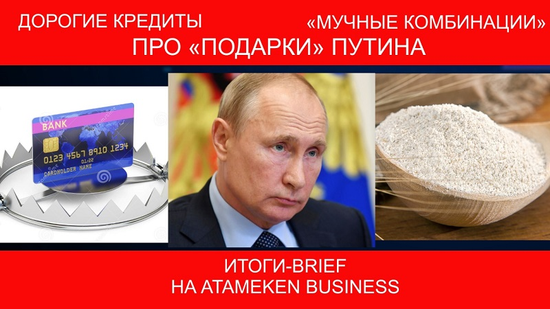 Про «подарки» Путина, дорогие кредиты и «мучную комбинацию» Узбекистана / ИТОГИ-BRIEF