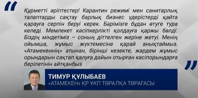 Тимур Құлыбаев: Карантин режимі – бизнес үдерістерді қайта қарауға серпін береді