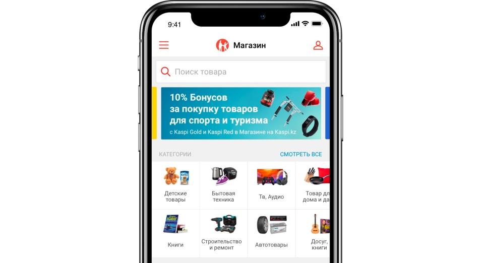 Казахстанцы сделали рекордное количество онлайн-покупок с Kaspi.kz