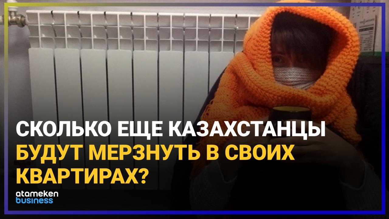 Сколько еще казахстанцы будут мерзнуть в своих квартирах?