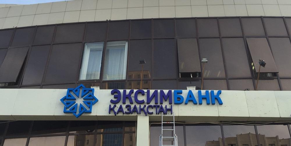 В Казахстане суд вынес решение о принудительной ликвидации Эксимбанка