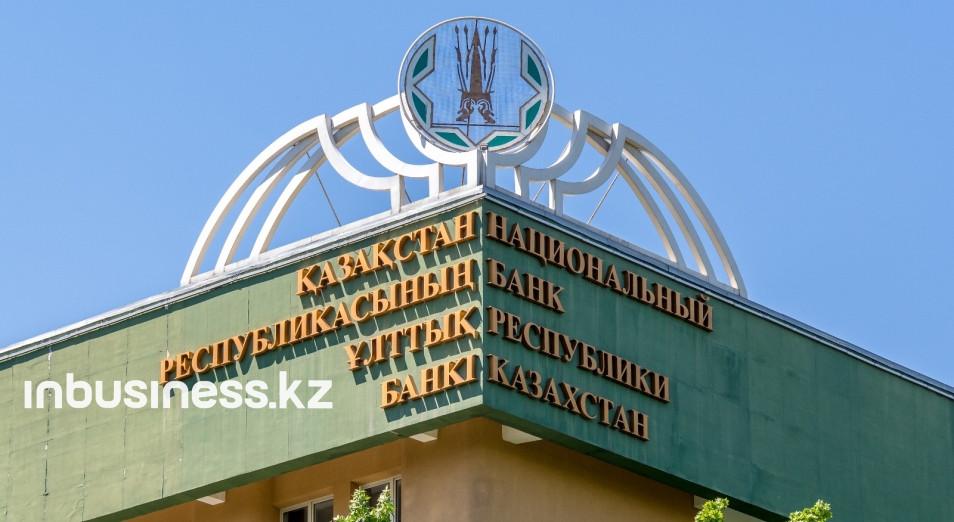 Объем кредитования банками экономики Казахстана в июне вырос на 1,2%