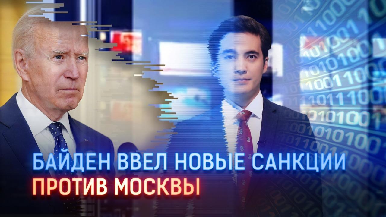 Байден ввел новые санкции против Москвы, но заявил о стремлении к деэскалации