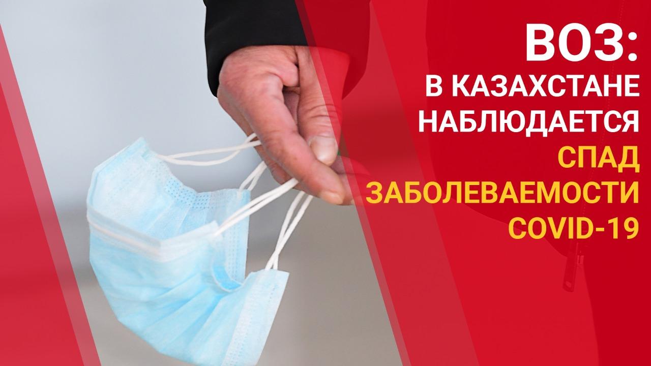 ВОЗ: в Казахстане наблюдается спад заболеваемости COVID-19