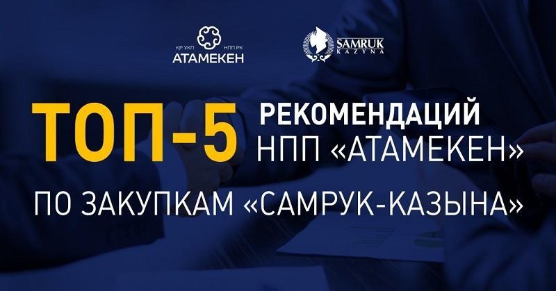 Предложения «Атамекена» по совершенствованию закупочных процессов фонда «Самрук-Казына» были услышаны