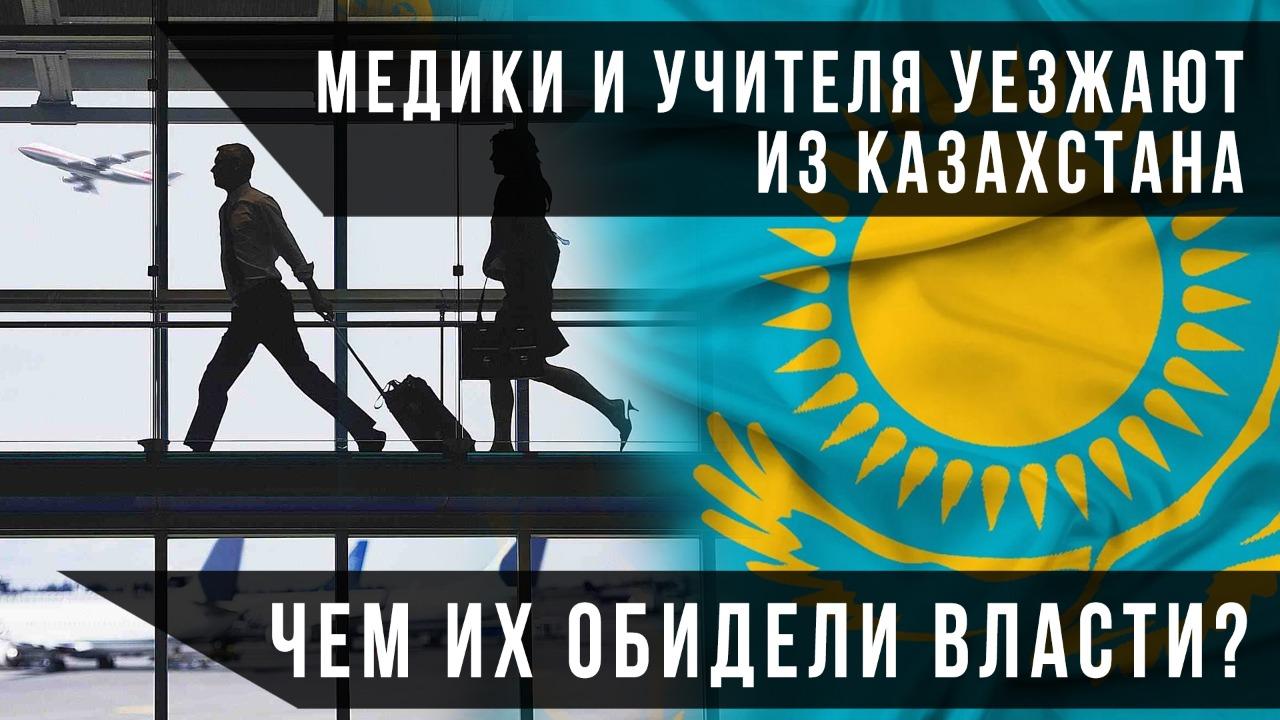 Медики и учителя уезжают из Казахстана. Чем их обидели власти?