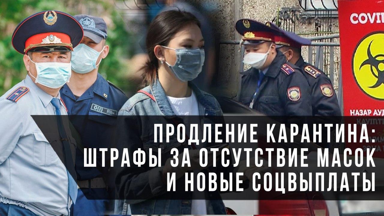 Продление карантина: штрафы за отсутствие масок и новые соцвыплаты