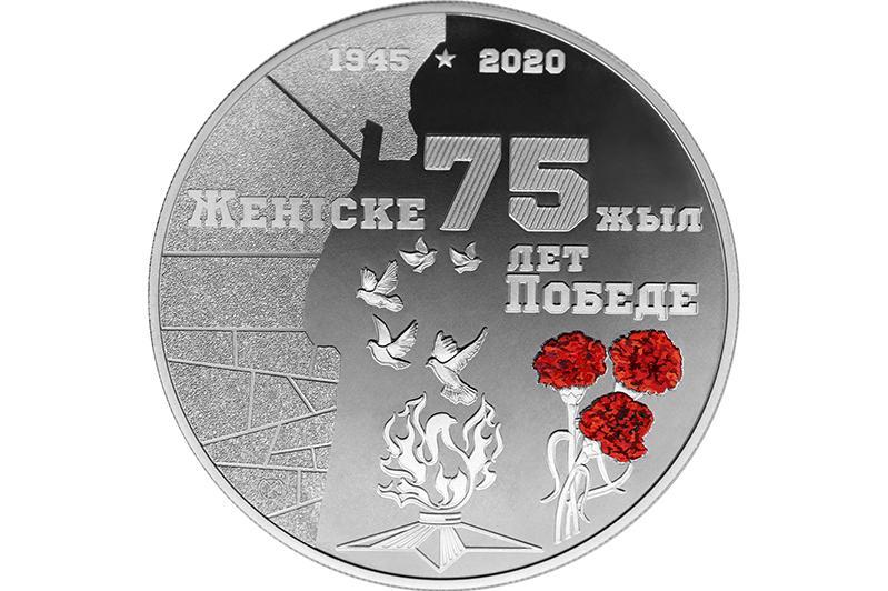 Нацбанк РК выпускает в обращение коллекционные монеты «75 лет Победе»