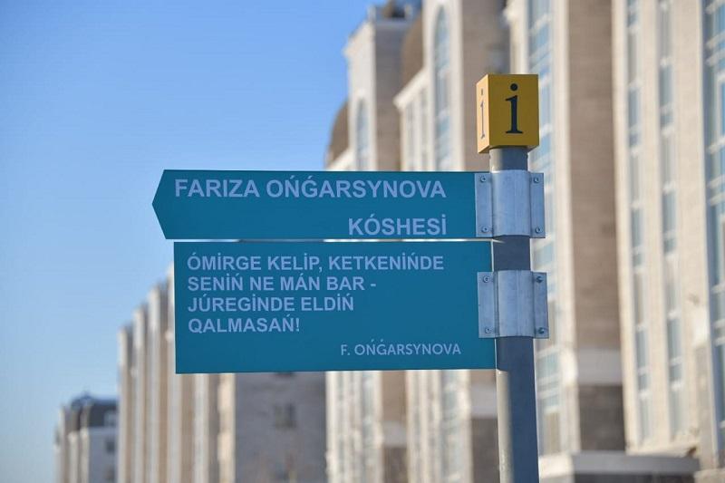 Улицу в Нур-Султане назвали именем Фаризы Онгарсыновой
