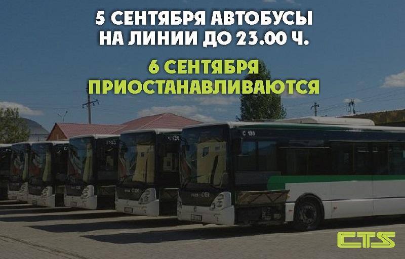 В Нур-Султане 6 сентября не будут ходить автобусы