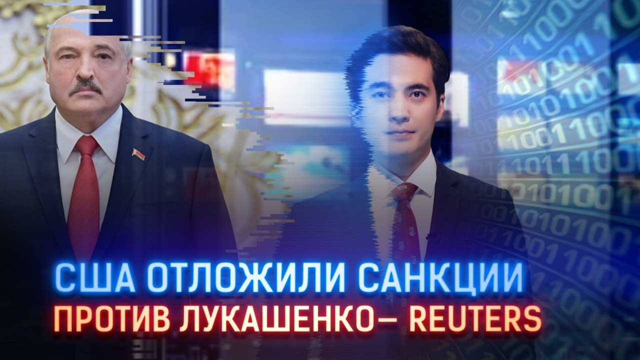 США отложили санкции против Лукашенко — Reuters