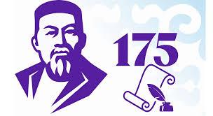 В перечне праздничных дат Казахстана может появиться День Абая