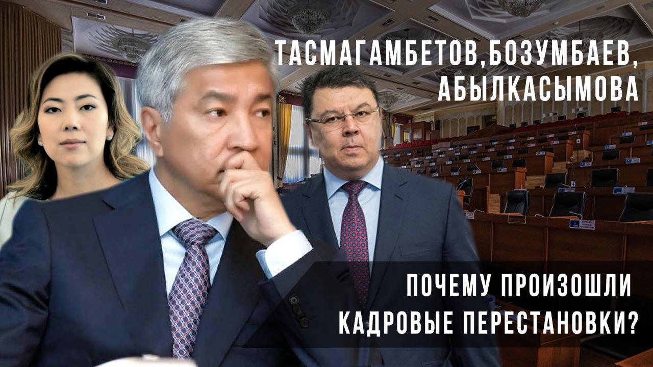 Тасмагамбетов, Бозумбаев, Абылкасымова – почему произошли кадровые перестановки?