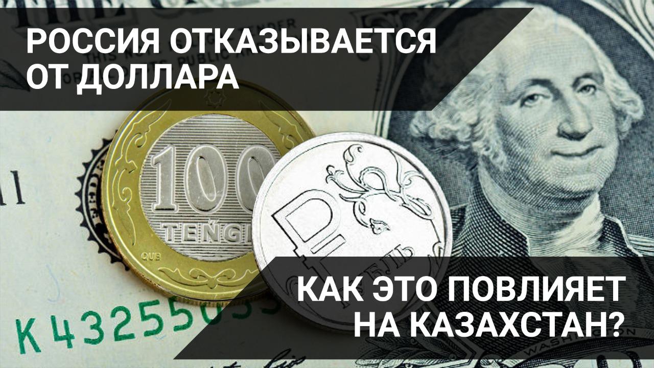 Россия отказывается от доллара. Как это повлияет на Казахстан?