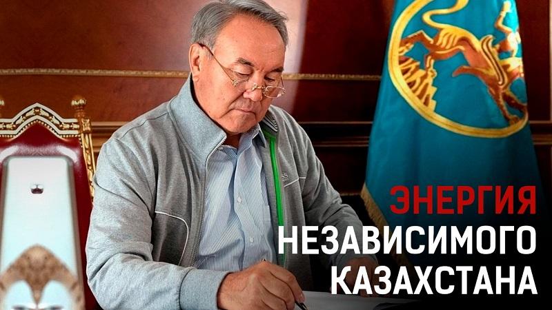 Энергия независимого Казахстана