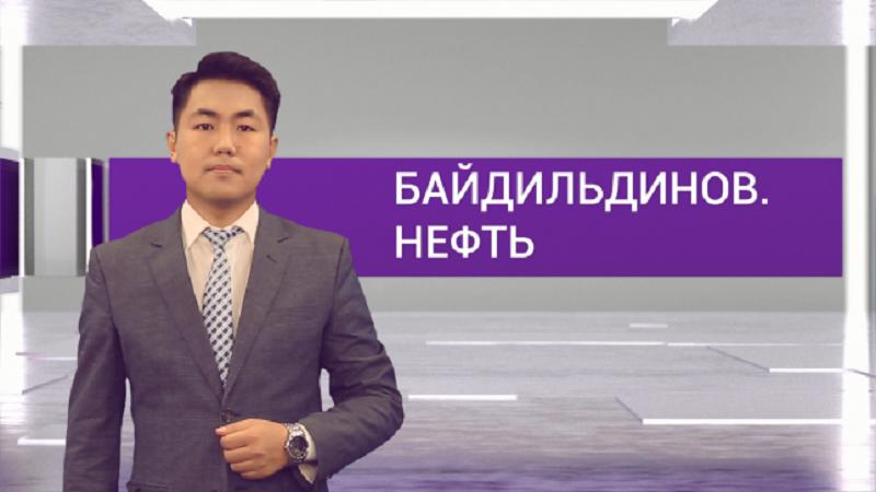 Нефтяная отрасль РК в кризисных условиях / «Байдильдинов. Нефть»