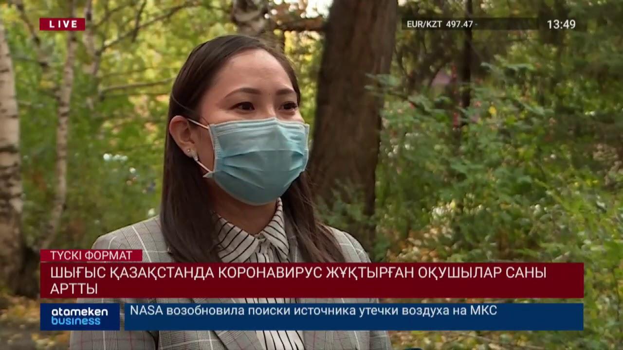 Шығыс Қазақстанда коронавирус жұқтырған оқушылар саны артты