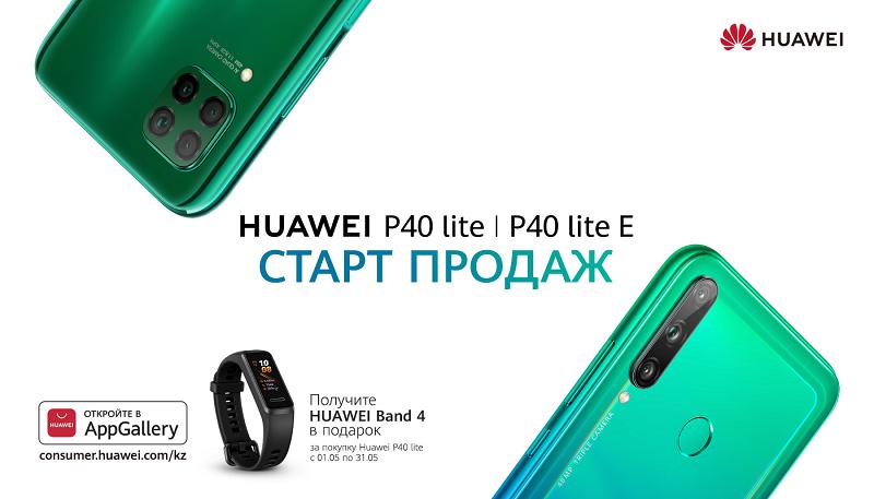 В Казахстане стартовали продажи смартфонов серии HUAWEI P40 lite