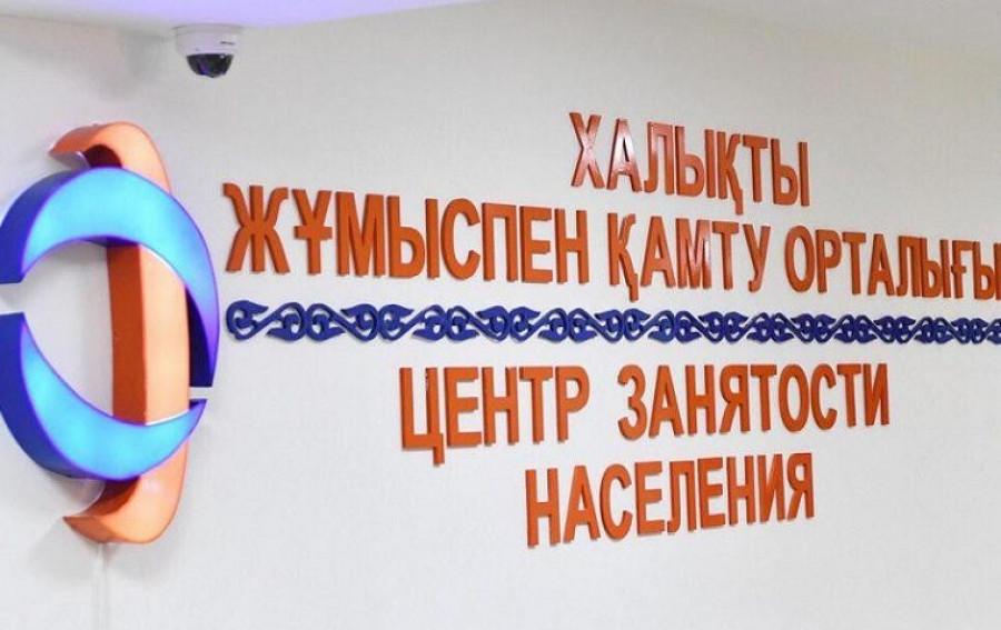 Столичный Центр занятости переходит на онлайн-режим из-за карантина