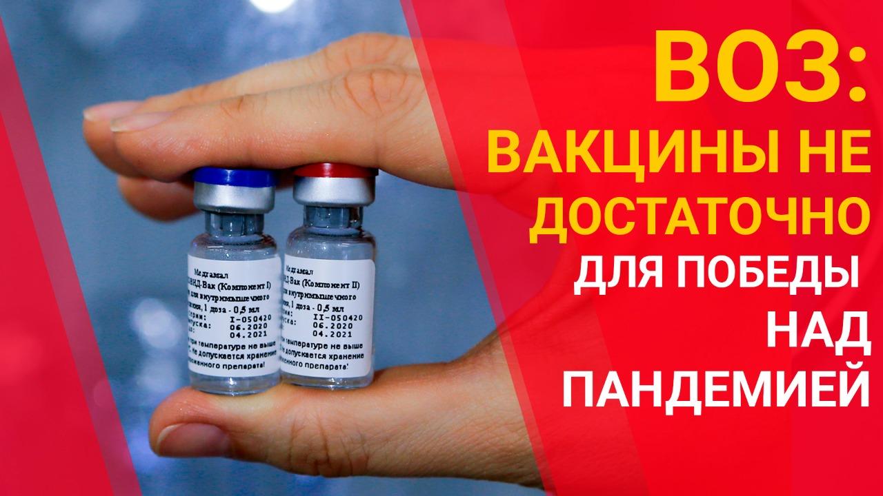 ВОЗ: вакцины не достаточно для победы над пандемией