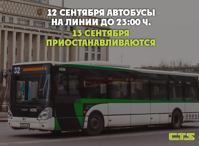 13 сентября в Нур-Султане не будут ходить автобусы