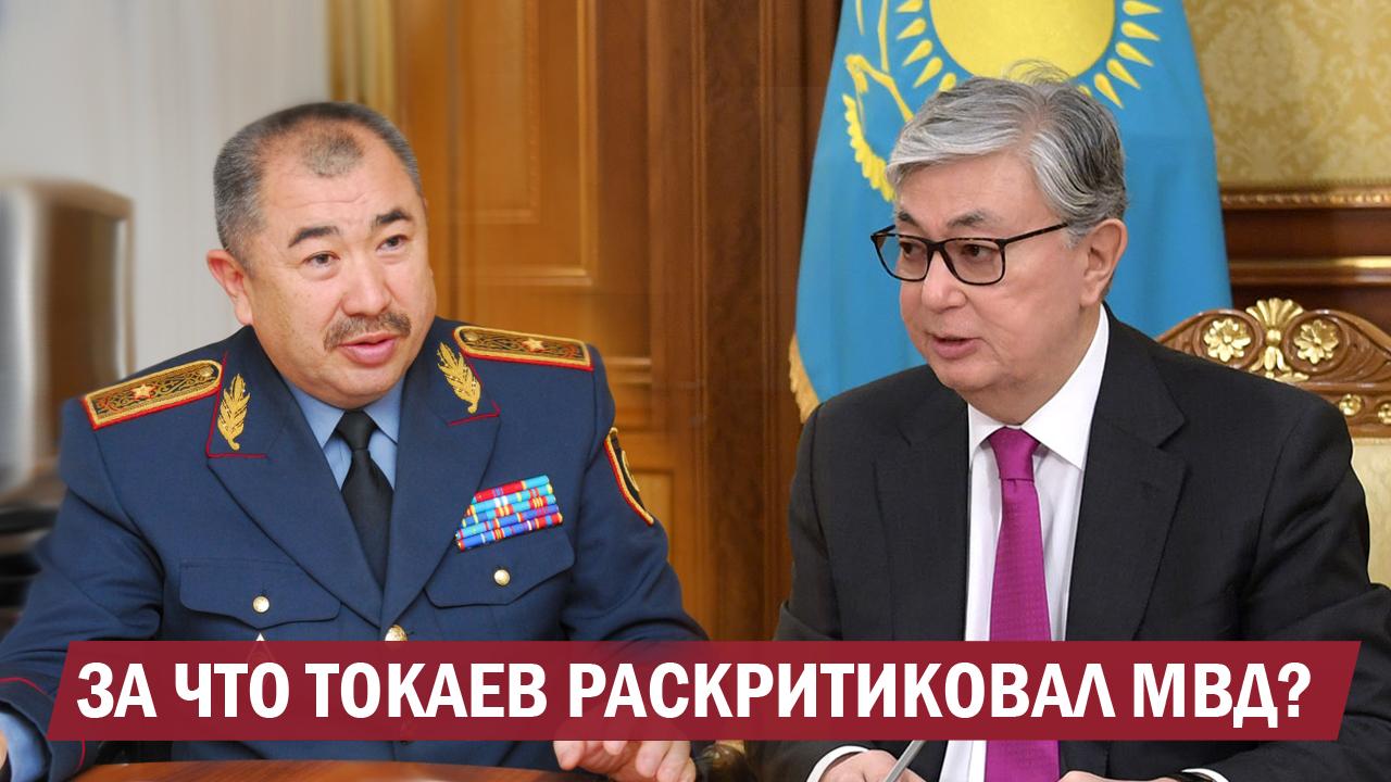 Касым-Жомарт Токаев устроил разнос МВД, строительство ЛРТ в столице остановлено
