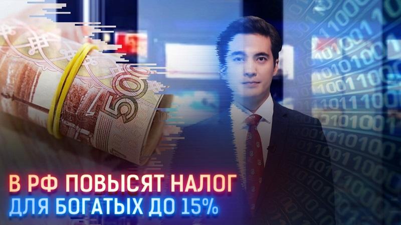 В России повысят налог для богатых до 15%