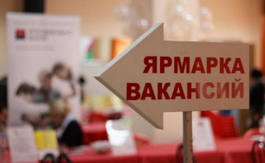 В Нур-Султане пройдет ярмарка вакансий