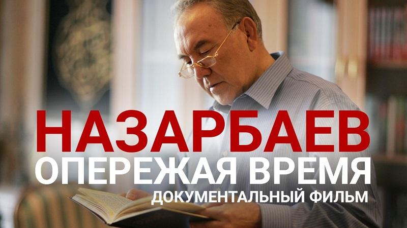 «Назарбаев. Опережая время» документальный фильм