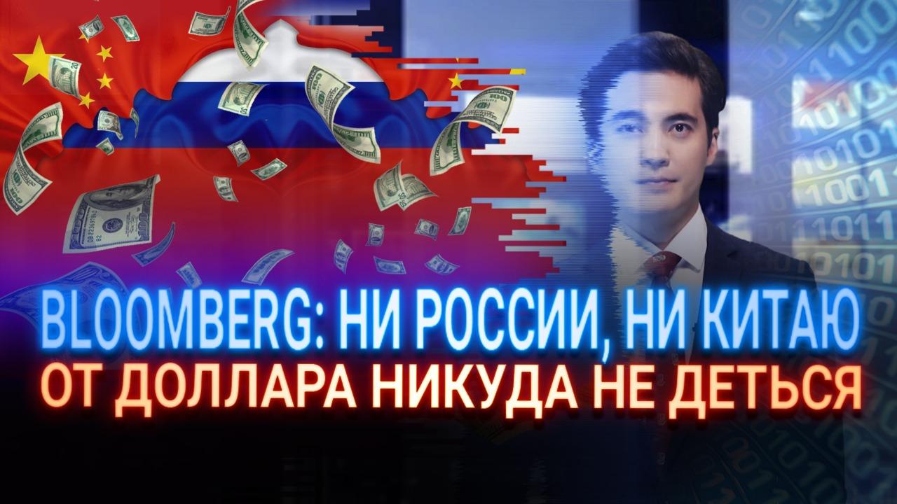 Ни России, ни Китаю от доллара никуда не деться – аналитик