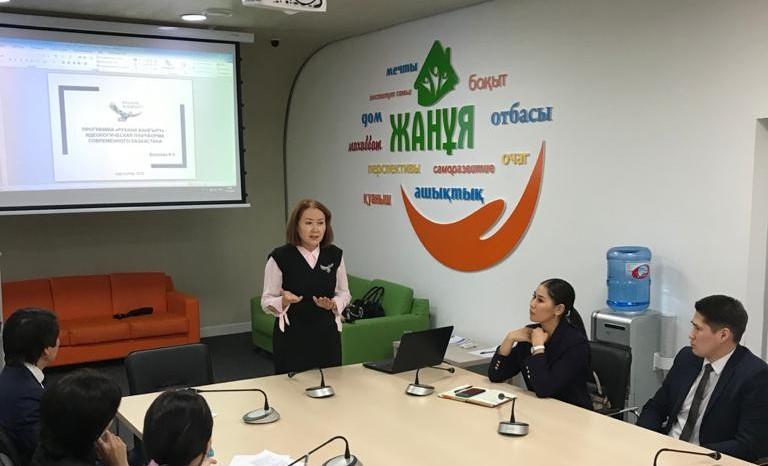 В столице обсудили результаты реализации программы «Рухани жаңғыру»