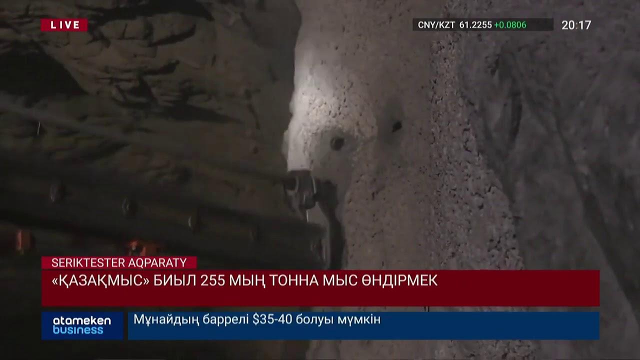 «Қазақмыс» биыл 255 мың тонна мыс өндірмек