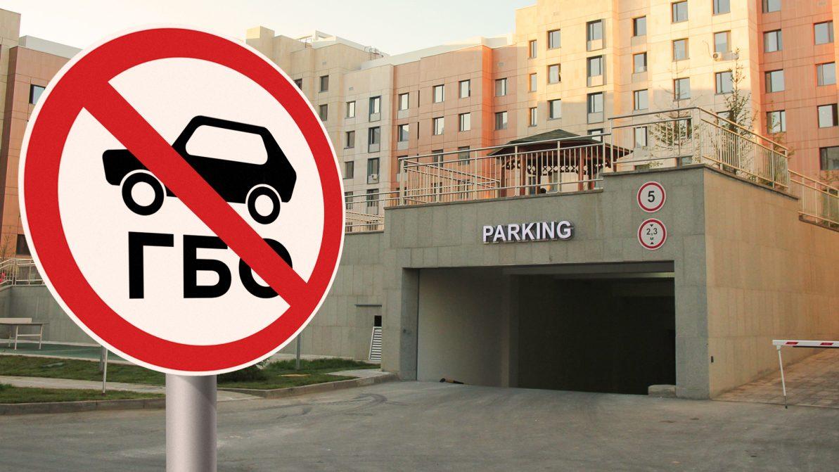 Газбен жүретін көліктердің паркингке кіруіне тыйым салынды