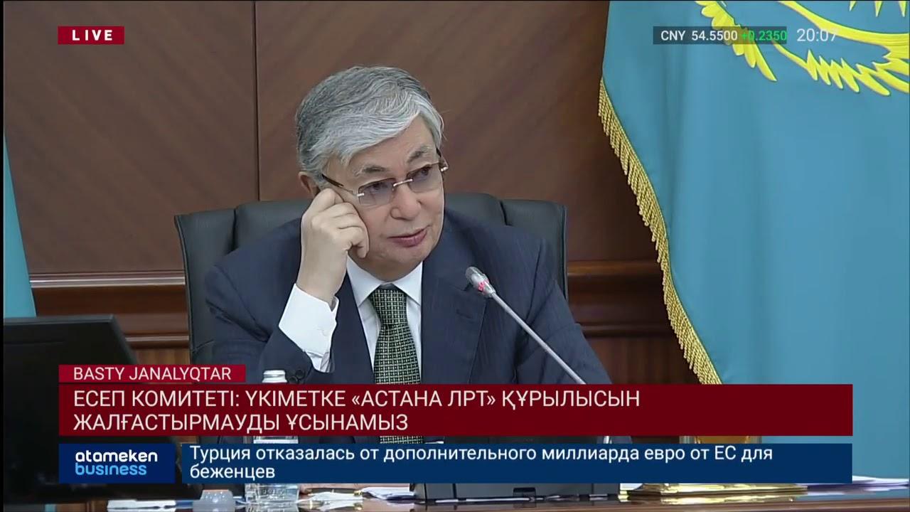 «Астана ЛРТ» құрылысы аяқталмай қалуы мүмкін