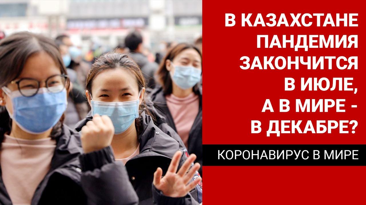 В Казахстане пандемия закончится в июле, а в мире – в декабре?