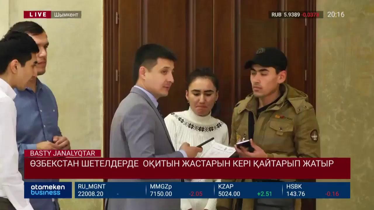 Өзбекстан көрші шетелдерде оқитын жастарын кері қайтарып жатыр