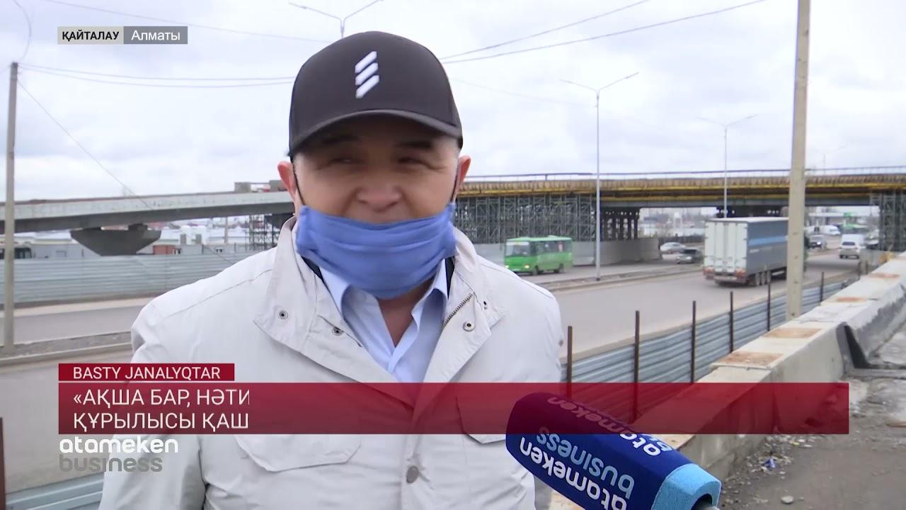 Алматы маңайындағы автожолдардың құрылысы қашан аяқталады?