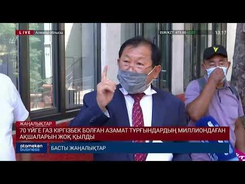 70 үйге газ кіргізбек болған азамат тұрғындардың миллиондаған ақшаларын жоқ қылды