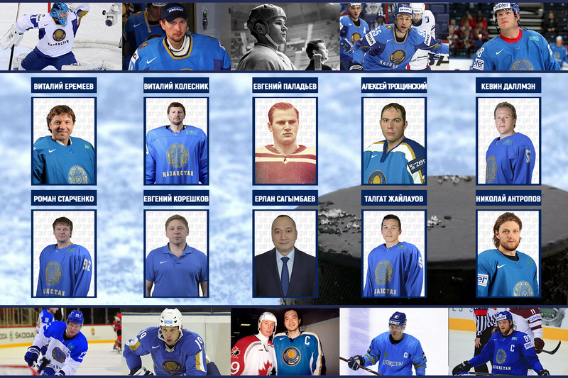 IIHF Қазақстанның үздіктер құрамасын жариялады