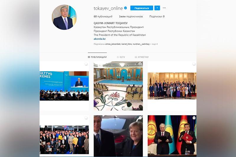 Президенттің Instagram-дағы жазылушыларының саны 1 миллионнан асты