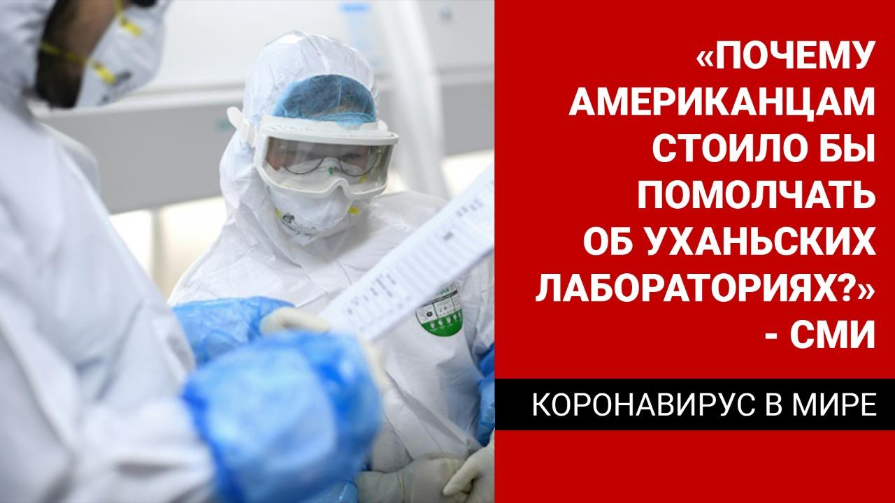 «Почему американцам стоило бы помолчать об уханьских лабораториях?» – зарубежные СМИ