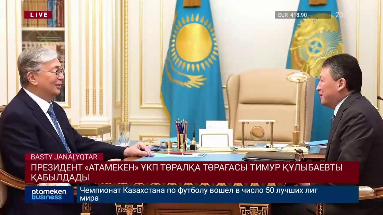 Президент «Атамекен» ҰКП төралқа төрағасы Тимур Құлыбаевты қабылдады