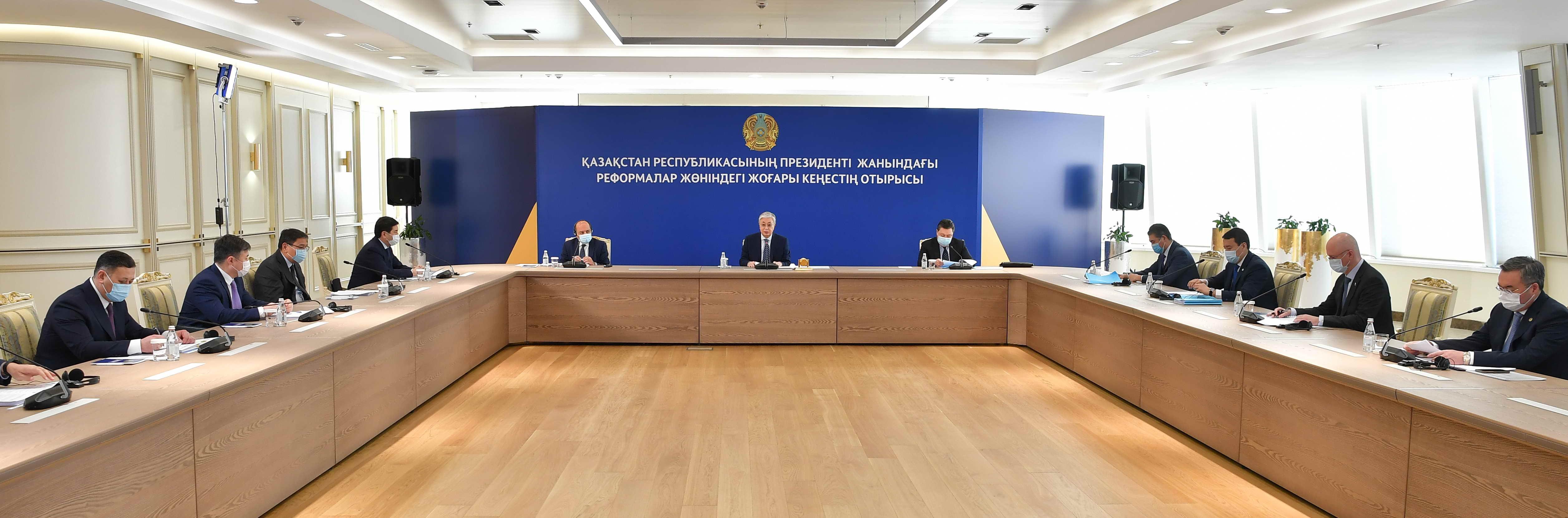Касым-Жомарт Токаев провел очередное заседание Высшего cовета по реформам