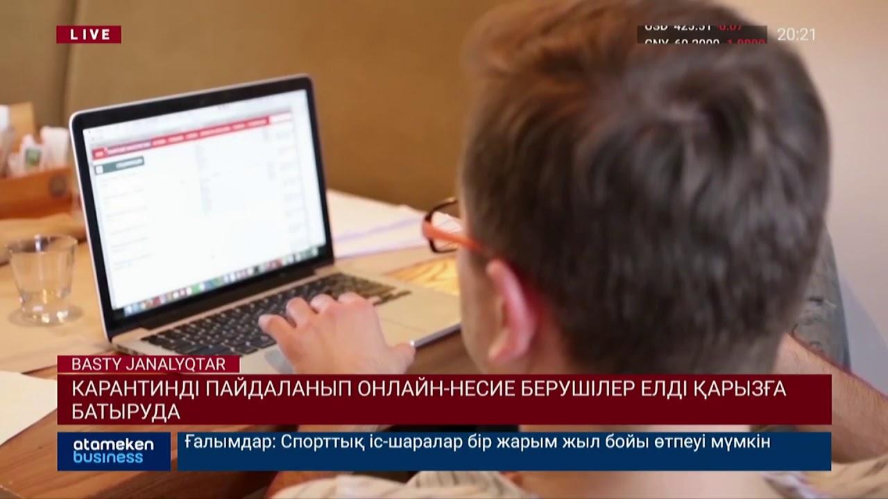 Карантинді пайдаланып онлайн-несие берушілер елді қарызға батыруда