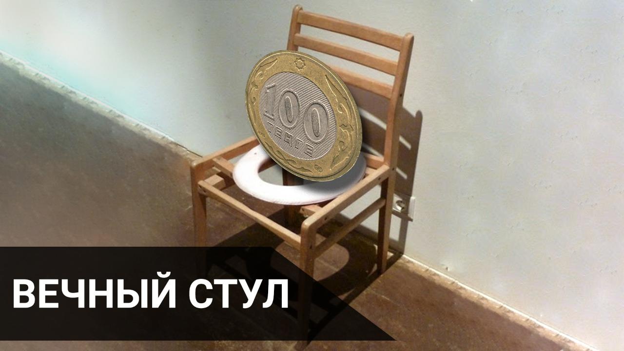 Вечный стул